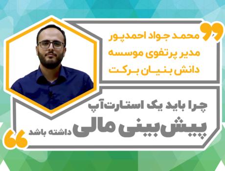 استارت آپ، استارتاپ، استارتآپ، استارت آپ، منتورینگ، راهبری، شتابدهی، پیش بینی مالی، سرمایهگذاری خطرپذیر، محمد جواد احمد پور، آموزش استارتاپی