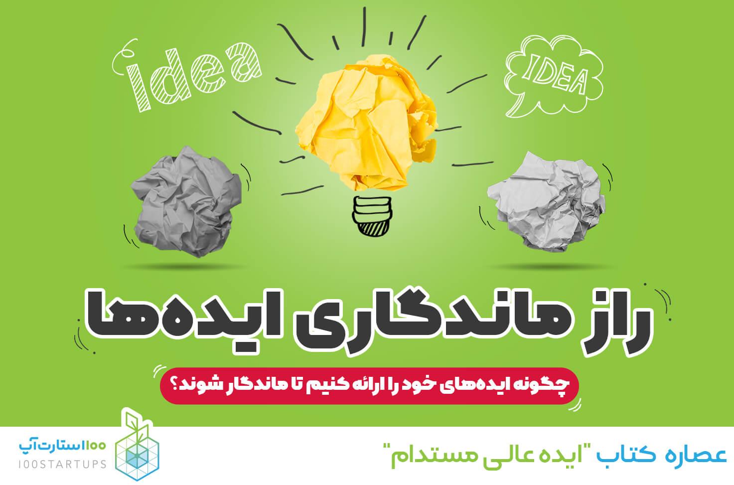 راز ماندگاری ایدهها؛ چگونه ایدههای خود را ارائه کنیم تا ماندگار شود؟