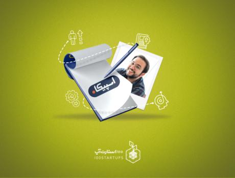 شهاب کیقبادی مدیر استارتاپ اسپیکا از جمله کارآفرینانی که توانسته گامی بلند در تولید محتوا در عرصه توسعه مهارت فردی بردارد. اسپیکا یک اپلیکیشن اندرویدی است که در تولید محتوای آموزشی توسعه فردی به زبانهای فارسی و انگلیسی فعالیت میکند. در این گفتگو چالشهای اسپیکا از زمان شکلگیری و مشکلات کارآفرینان را مطالعه میکنید. همچنین شهاب کیقبادی نکات مهم در جلسه سرمایهگذاری و نقش دانشگاه در موفقیت در کسب و کار را ذکر خواهد کرد.